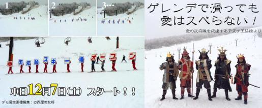 2013/12/07 19:00/12/7 天元台スキー場OPENいたしました!