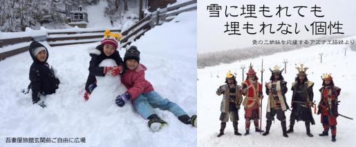 """2013/12/08 11:12/奥白布新高湯温泉""""ご自由に""""創作広場OPEN!"""