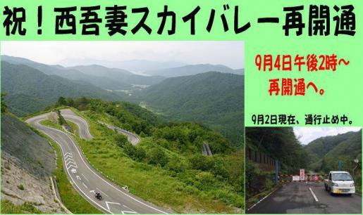 2014/09/02 18:46/白布温泉〜桧原湖(裏磐梯) 30分。 9月4日14時〜