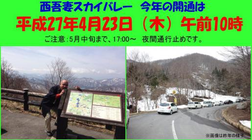 2015/04/16 11:32/白布と裏磐梯が近くなるシーズン到来!