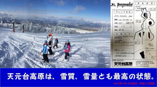 2016/01/16 10:34/豪雪地帯が、最高の雪地帯になっている今シーズンです。
