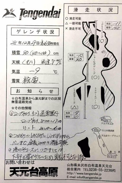 2016/12/29 11:26/天元台高原ゲレンデ情報2016/12/29
