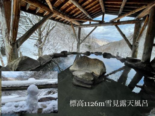 2020/11/29 17:26/標高1126mの絶景雪見露天風呂はご宿泊者限定