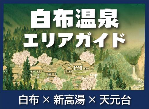 2021/07/26 11:26/白布温泉公式ホームページがリボーン!