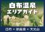 「白布温泉公式ホームページがリボーン!」画像