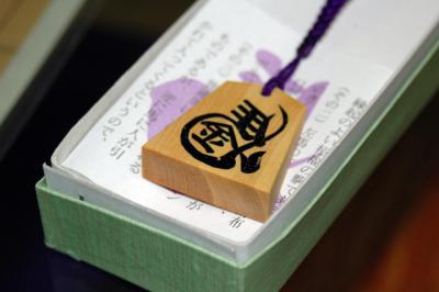 「招福の駒のキーホルダー」の画像