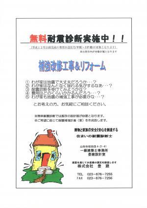 「無料耐震診断実施中!」の画像