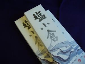 「◆十印菓子「今話題の銀座三越で・・」」の画像