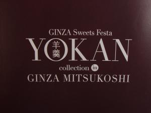 「◆十印菓子「YOKAN羊羹 collection」」の画像