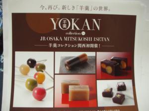 「◆十印菓子「羊羹コレクションin大阪」」の画像