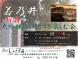 地元の酒蔵若乃井酒造の蔵めぐり:2019.01.10