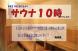 サウナ午前10時〜入れます!:2019.01.26