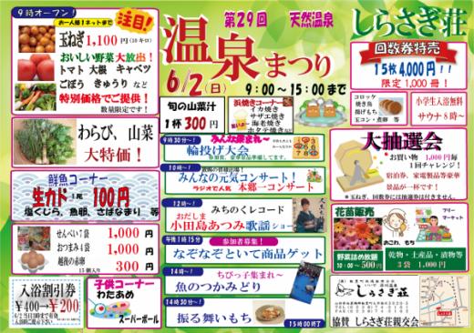 第29回 しらさぎ荘温泉まつり6/2開催!/