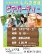 ビアパーティ7/27開催!:2019.06.22