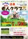 老人クラブパック好評発売中!:2019.07.29