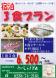 3食プランでゆっくりお過ごし下さい!:2019.08.04