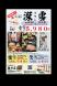 深雪プラン「笑雪コース」ただいま大人気:2018/02/08 16:53