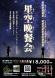 星空晩餐会:2018/05/29 18:24