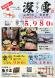 ただいま 白川荘 「深雪プラン」 が好評。:2019/01/13 17:49