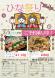 もうすぐ ひな祭り  お祝いにお寿司はいかがですか?:2019/02/18 10:55