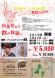 お待ちかね。白川荘「歌謡ショー」の案内です。:2019/02/18 11:01