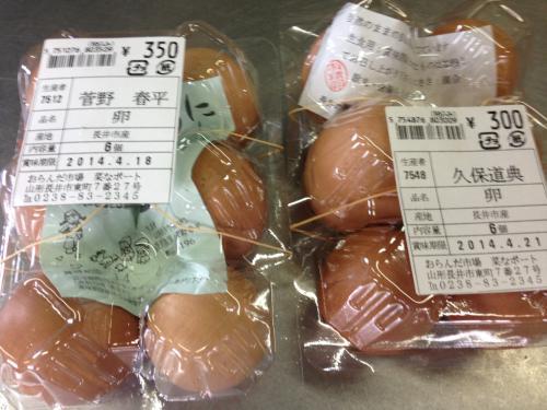 「そばきり八寸「卵」」の画像