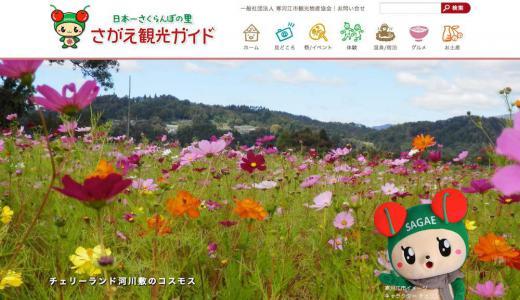 さがえ観光ガイド/寒河江市観光物産協会/