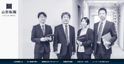 山形転職.com/株式会社ジンジャーズ/