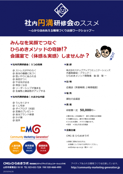 「CMGⓇ社内円満研修会のススメ|Applause」の画像