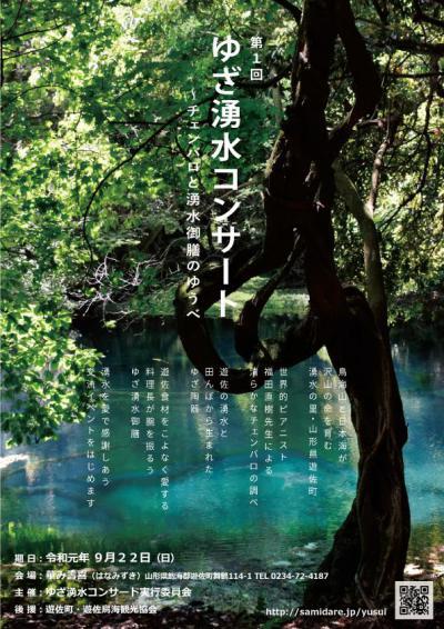 「第1回 ゆざ湧水コンサート・・・秋に開催 ♪」の画像