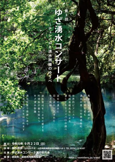 「ゆざ湧水コンサート/華み壽喜」の画像