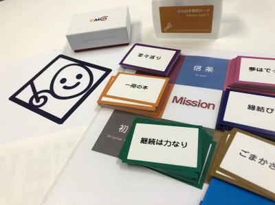「ひらめき理念カフェ Mission 2020」の画像