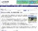 山形新聞掲載—東北おひさま発電、第2発電所が稼働—:2014/10/01 14:40