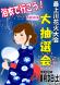 最上川花火大会「浴衣で行こう!「大抽選会」」:2019/08/02 11:00
