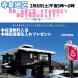 【寺泉地区・さくら大橋十字路ローソン向かい】雪灯り回廊..:2021/02/03 15:40