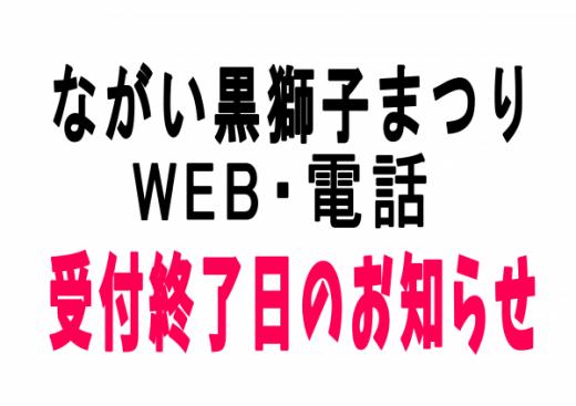 ながい黒獅子まつり 整理券受付終了日のお知らせ/
