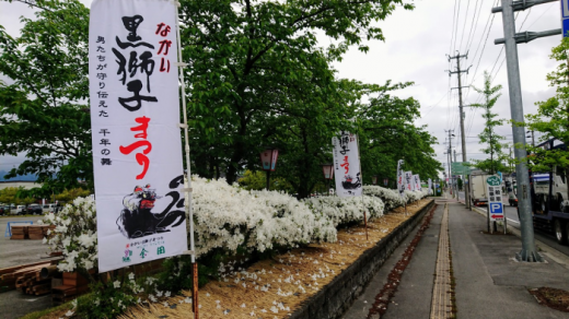 '21 白つつじ開花情報(5月19日)/