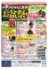 道の駅 川のみなと長井 お盆祭り:2021/08/12 17:32