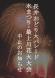 令和3年「長井おどり大パレード」「水まつり・最上川花火..:2021/09/01 09:00