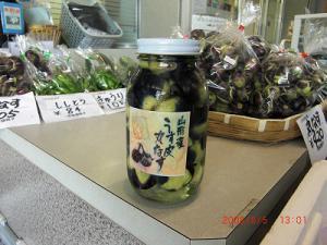「★太陽館売店の茄子漬が人気です。」の画像