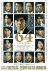 映画64(ロクヨン)ロケ地情報