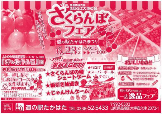 道の駅たかはたまつり さくらんぼフェア開催 ♪♪ ○^○/