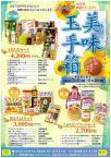 「サマーギフト「美味玉手箱」 期間限定販売」の画像