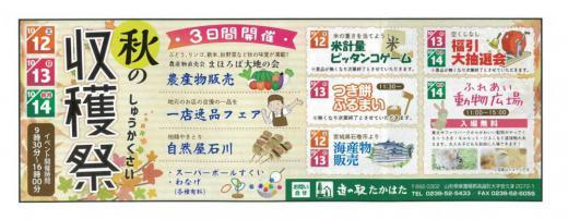 道の駅たかはた 秋の収穫祭 中止について/