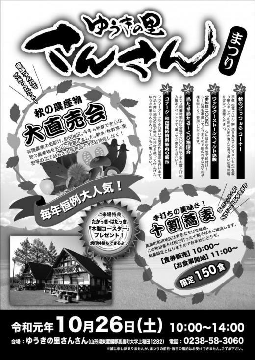 2019 ゆうきの里さんさんまつり /