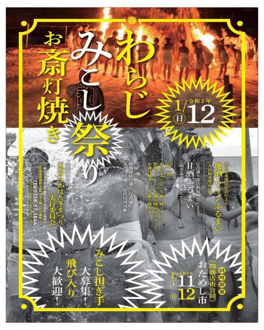 大日如来わらじみこしまつり 2020開催!/