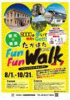 「【第2弾やります!】「観光で健康 たかはたFun Fun Walk」開催!」の画像