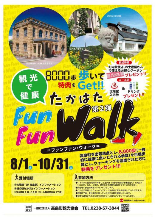 【残り1週間!】「観光で健康 たかはたFun Fun Walk」開催!/