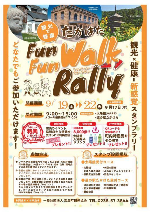 「観光で健康 たかはたFun Fun Walk Rally」開催!/
