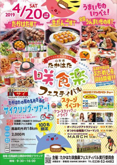「2019 『たかはた咲食楽(さくら)フェスティバル』の開催」の画像